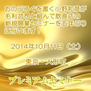 2014年10月11日 小野和彦が毛利武司と組んで飲食店の新規開業者に向けて1日かけて成功開業準備の話をしますよ!