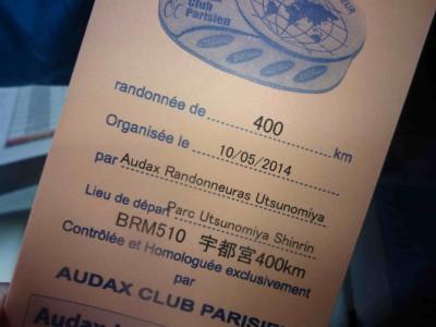 AJ宇都宮 BRM510  400km 銚子 いろんな事を教えてくれたブルベ・・・6人のそれぞれ