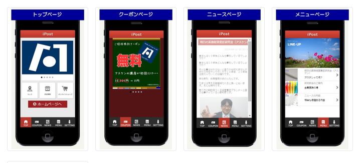 公開直後から予想を超えてダウンロードされているスマホのアプリ!皆さんはもうゲットしましたか?アスケン公式アプリ