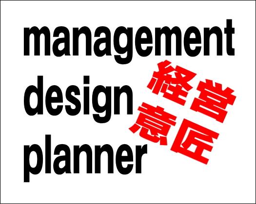 経営意匠プランナー小野和彦が執筆する未公開のe-book「2014年 O-SPマネジメントガイダンス」の内容が流出してしまった!「えっ!そうなの?」