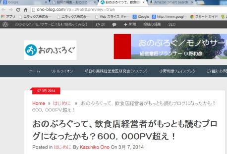 おのぶろぐって、飲食店経営者がもっとも読むブログになったかも?600,000PV超え!