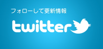 twitte follow