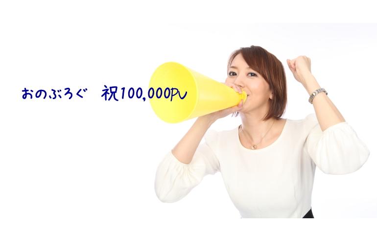 ありがとうございます!祝100,000PV達成・・・そして、おのぶろぐ