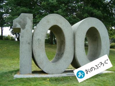 【記念】おのぶろぐ100記事目!・・・飲食業の店の作られ方・店の作り方