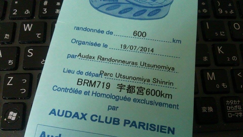 2014.7.19 BRM719 寒河江 600km これは完走出来ないなぁと思ったDNF 頭の切り替えが必要かな?