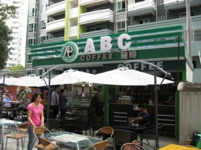ABC コーヒー