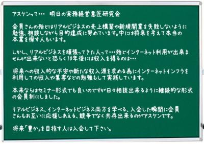 asuken-blackboard