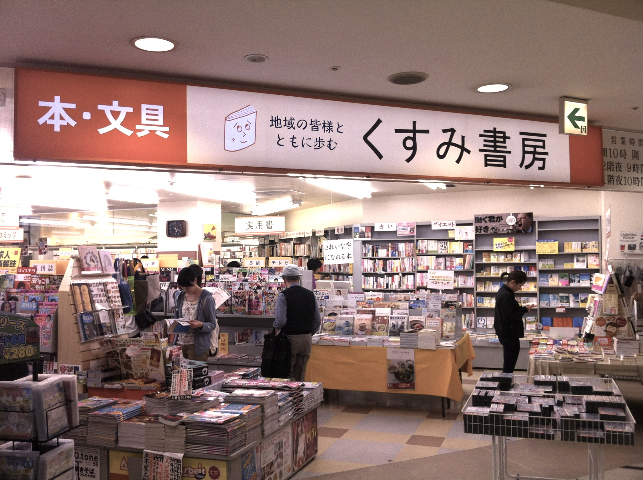 本屋がネット通販やコンビニの増加で売上を落として多くの本屋が閉鎖に追い込まれている。黙って閉鎖になる人、動いて閉鎖しない人!