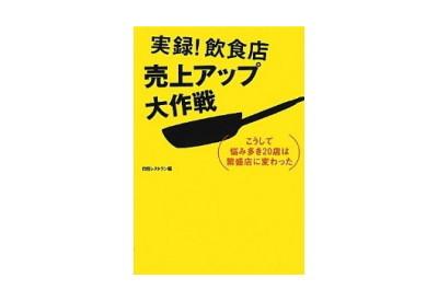 ono-book
